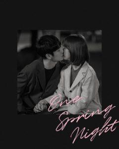ดูซีรี่ย์เกาหลี One Spring Night