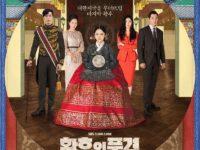 ดูซีรี่ย์เกาหลี The Last Empress