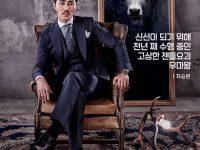 ดูซีรี่ย์เกาหลี A Korean Odyssey