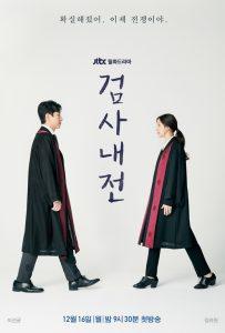 ดูซีรี่ย์เกาหลี Diary of a Prosecutor