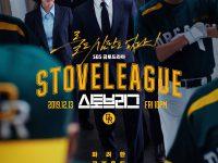 ดูซีรี่ย์เกาหลี Hot Stove League