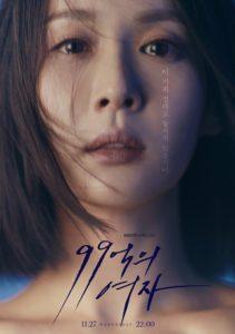 ดูซีรี่ย์เกาหลี Woman of 9.9 Billion