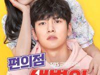 ดูซีรี่ย์เกาหลี Backstreet Rookie