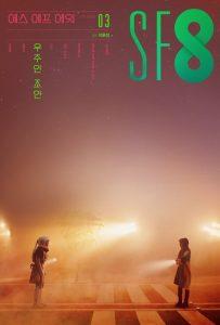 ดูซีรี่ย์เกาหลี SF8: Joan's Galaxy